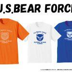 大人から子供まで大人気 !! 東久留米店限定「USベアフォース」Tシャツに新色オレンジが登場しました !!