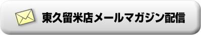 東久留米店メルマガ配信・変更・削除