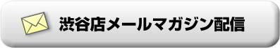 渋谷店メルマガ配信・変更・削除