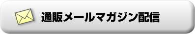 通販メルマガ配信・変更・削除