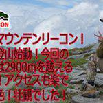 2900mの山で、A-TACS iXやハイランダー、SUBDUEDの新作アパレル等の検証レポート!