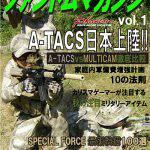 A-TACS フィールドテスト