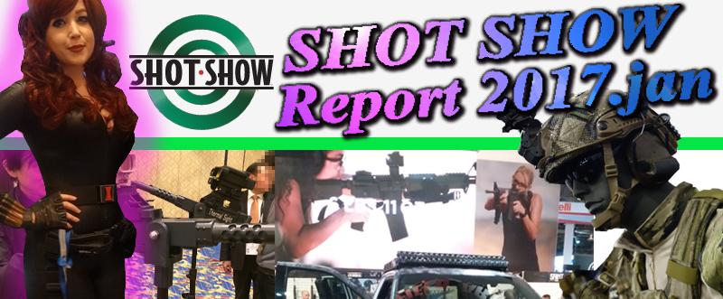 世界最大のミリタリーイベント SHOT SHOWレポート 第1弾 掲載しました !