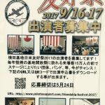 横田基地友好祭2017 日程決まりました!【横田店】
