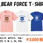 ファントム東久留米店限定!!2017年U.S.ベアフォースTシャツ入荷!!