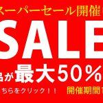 冬物スーパーセール開催中 !! 【通信販売】