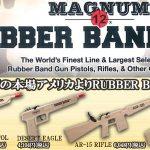 銃の本場アメリカから入荷 !! 老舗ラバーバンドガンメーカー「マグナムエンタープライズ社」製玩具RUBBER BAND GUN 【通信販売】