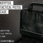 ハンドガンを携帯するケース KRYPTEK タクティカル ピストルケース