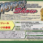 日本最大級のミリタリーイベント ビクトリーショー2019開催