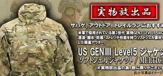 アメリカより新入荷 !! 春のサバゲ・普段使いに最適な本物のミリタリーアイテム GEN3 ジャケット !!