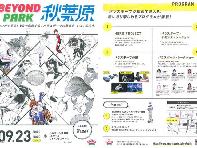 東京都主催のパラスポーツ応援プロジェクトに参加してきました !! BEYOND PARK 秋葉原