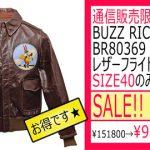 あの名品がお買い得価格になってます!! BUZZ RICKSON'S BR80369 A-2 レザーフライトジャケット NO.2338 ROUGHWEAR CLOTHING CO.