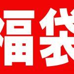2020年ファントム東久留米店限定スペシャル福袋ついに発売です!!
