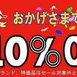 おかげさまで45周年! 感謝の全品10% OFFキャンペーン開催中!!