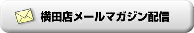 横田店メルマガ配信・変更・削除