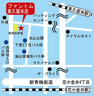 東久留米店 地図